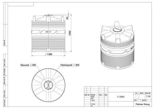 Емкость для воды Полимер-Групп V 2000 литров
