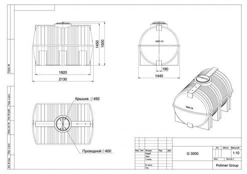 Горизонтальная емкость для воды Полимер-Групп G 3000 литров