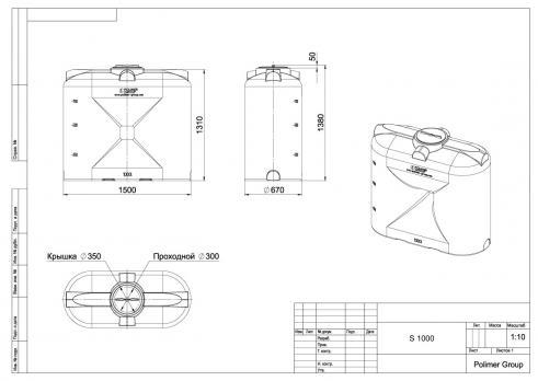 Бак для воды Полимер-Групп  S 1000 литров