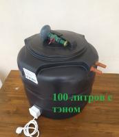 Бак для душа 100 литров с подогревом (Круглый)